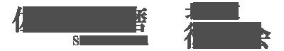 佐藤卓磨北海道後援会